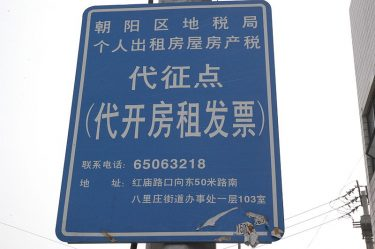 800px-street_sign_in_china_translation_unavailable