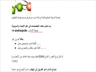 bloggexempel-arabiska
